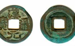 汉元通宝是哪个朝代 汉元通宝的铸造特点