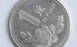 92年硬币一元值多少钱 92年硬币一元最新价格