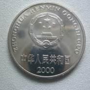 现在2002年一元价格多少钱一枚 2002年一元图片及价格表一览