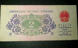 第三套人民币两角纸币值多少钱   第三套人民币两角纸币市场行情