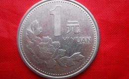 1997年1元人民币值多少钱   1997年1元人民币行情分析