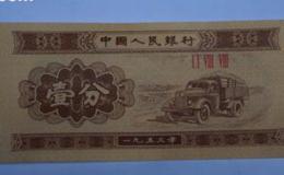 1953年紙幣一分錢值多少錢   1953年紙幣一分錢行情分析