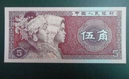 一九八零年的五角纸币值多少钱   一九八零年的五角纸币激情小说建议
