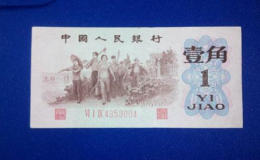 1962年一角纸币价值多少钱   1962年一角纸币收藏价值