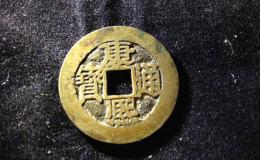 康熙通宝的铜币值多少钱   康熙通宝的铜币收藏意义