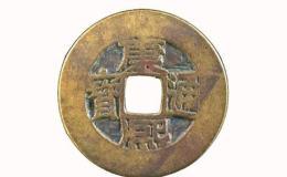 康熙通宝的铜钱值钱吗   康熙通宝的铜钱投资分析