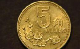 2000年的五角硬幣值多少錢 2000年的五角硬幣最新價格