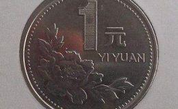 现在1996一元硬币值多少钱一个 1996一元硬币图片及最新价格表