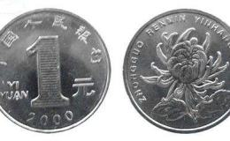 2002年一块硬币值多少钱一个 2002年一块硬币最新报价表一览