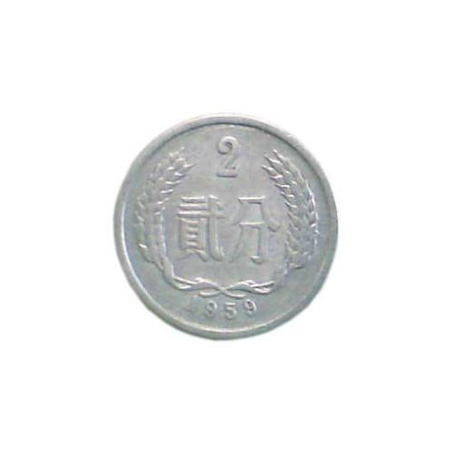1959年贰分硬币值多少钱一个 1959年贰分硬币最新报价表