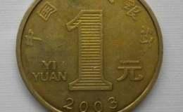 2003年一元值多少錢一枚 2003年一元圖片及價格表一覽