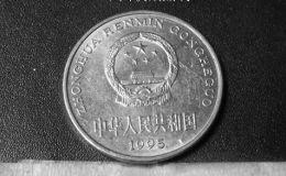 1995年一元硬币现在值多少钱 1995年一元硬币回收最新价格表