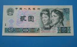 1990年二元纸币价值多少钱   1990年二元纸币投资分析
