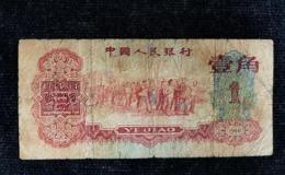 1960年1角纸币值多少钱   1960年1角纸币投资建议