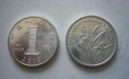 2000年一角硬幣價格 2000年一角硬幣單枚多少錢