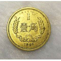 1981硬幣一角值多少錢一個 1981硬幣一角圖片及價格表