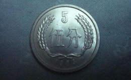 1983年五分钱硬币值多少钱一个 1983年五分钱硬币最新报价表