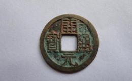 唐代开元通宝值多少钱   唐代开元通宝收藏意义