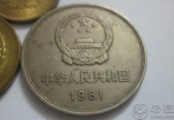 1981年一元硬币值多少钱 1981年一元硬币价值分析