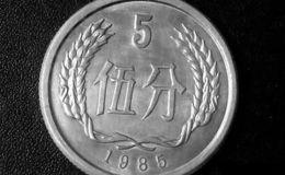 1985年5分钱硬币值多少钱 1985年5分钱硬币值钱吗