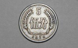 现在1974年5分钱值多少钱 1974年5分钱最新报价表一览