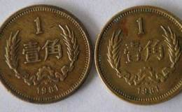 1981年一角现在价格值多少钱 1981年一角最新价格表一览