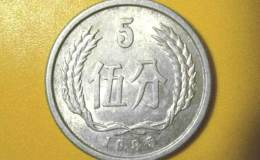1985年五分硬币价格是多少钱 1985年五分硬币最新价目表一览
