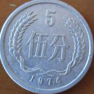 现在74年五分硬币值多少钱单枚 74年五分硬币最新报价表