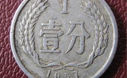 现在1957一分硬币值多少钱一个 1957一分硬币图片及价格表