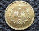 81年二角铜硬币最新价格是多少 81年二角铜硬币价格表