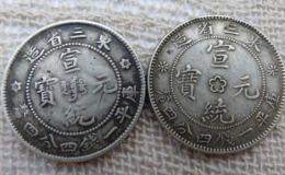 宣统元宝市场价   宣统元宝收藏前景