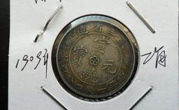 宣统元宝图片及价格   宣统元宝鉴别方法