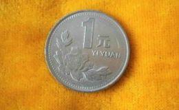 1993年硬币一元价格 1993年的硬币值多少元
