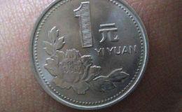 1996年硬币1元人民币价格 1996年硬币1元值多少钱一枚