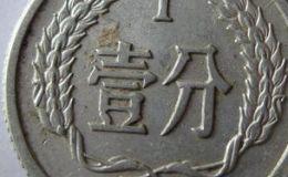 1977年1分硬幣最新價是多少錢 1977年1分硬幣最新價目表一覽