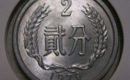 1979兩分錢價格值多少錢單枚 1979兩分錢圖片及價格表一覽