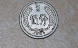 五分钱硬币值多少钱1983年 五分钱硬币1983年最新价目表一览