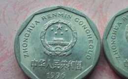 现在1996年1角硬币值多少钱 1996年1角硬币最新价目一览表