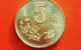 1992年的五角硬币能换多少钱 1992年的五角硬币图片及价格表