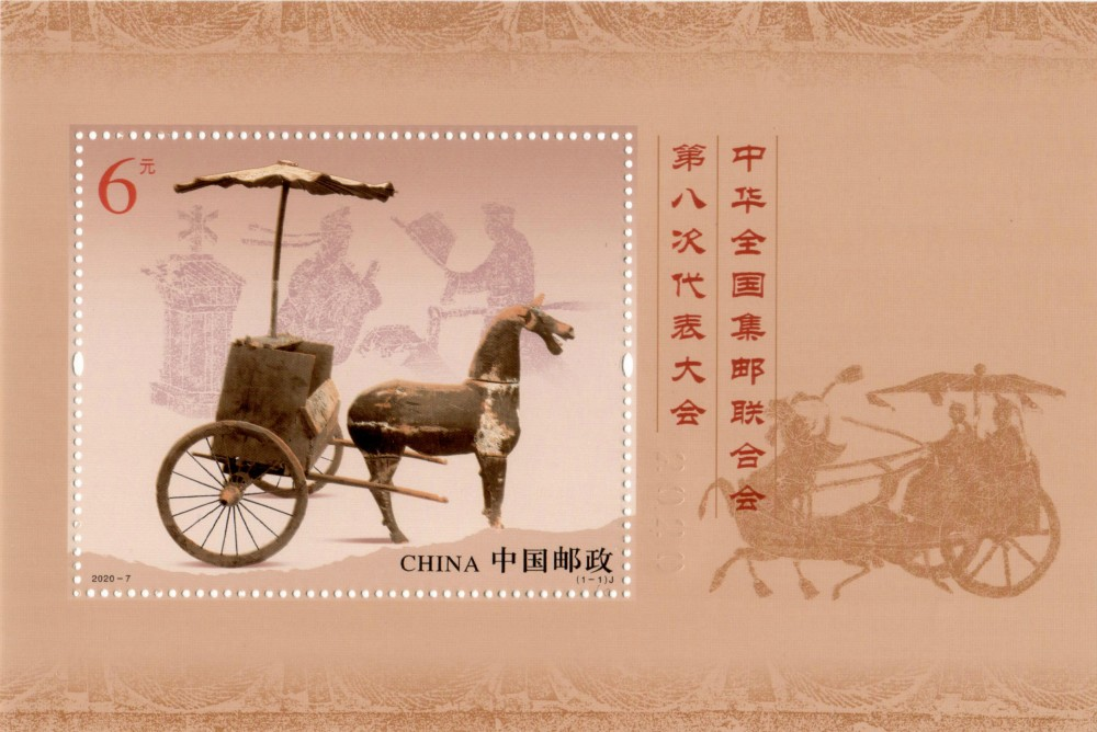 《中华全国集邮联合会第八次代表大会》纪念邮票发行通告