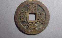 一枚顺治通宝铜钱现在价值多少  顺治通宝铜钱投资要点