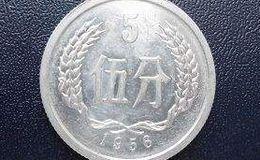 1956年五分錢值多少人民幣 1956年五分錢圖片及最新價格表