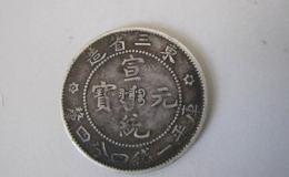 一枚宣统元宝现在价格多少  宣统元宝市场价值高吗