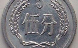 5分钱币1982年单枚价格是多少钱 5分钱币收藏价格表1982年