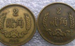 1983年銅貳角一枚現今值多少錢 1983年銅貳角最新價目一覽表