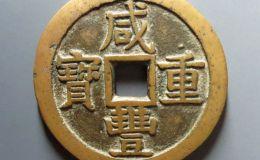 咸丰重宝硬币值多少钱 咸丰重宝硬币值得收藏吗