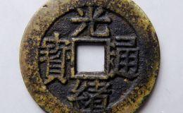 光绪通宝硬币现在值钱多少 光绪通宝硬币收藏价值高吗