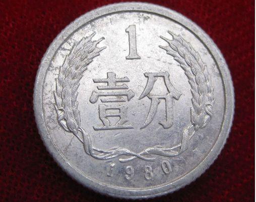 80年一分硬币价格是多少钱单枚 80年一分硬币回收报价表