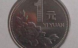 1994年1元硬幣值多少錢 1994年1元硬幣價格
