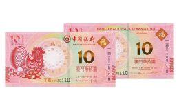澳门生肖钞价格值多少钱 澳门生肖钞投资市场前景怎么样